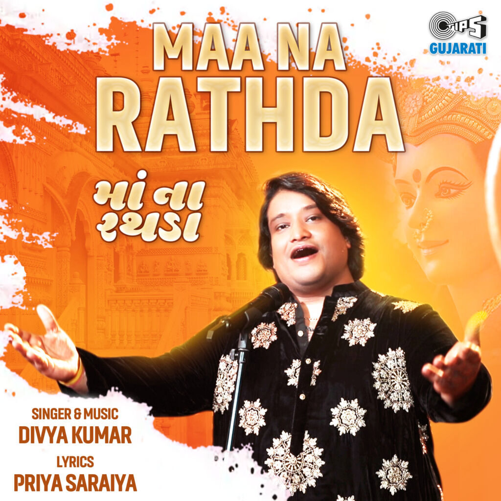"""On the Occasion of Navratri, Tips Music Drops a New Gujarati Song """"Maa Na Rathda"""""""